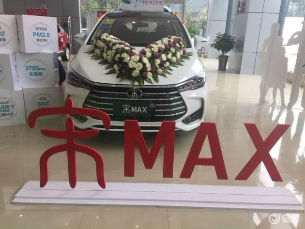 比亚迪宋MAX上市,颜值高 空间大,科技感强