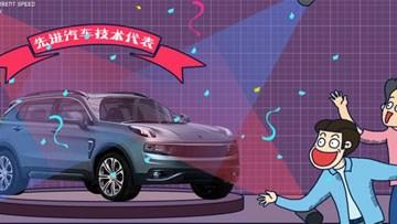 自主品牌汽车平台架构到底多先进?