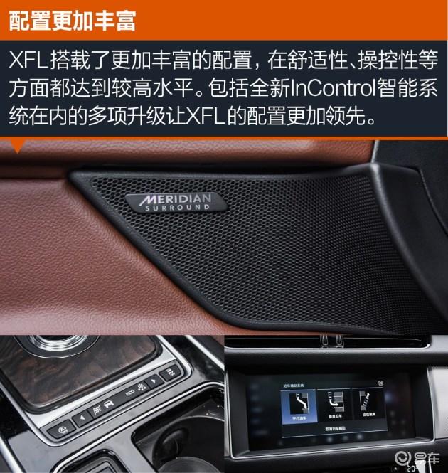新加入的InControl智能系统以及更多科技性配置非常丰富,全系标配的MERIDIAN音响系统即使放在豪华品牌里也是相当实在的一点。