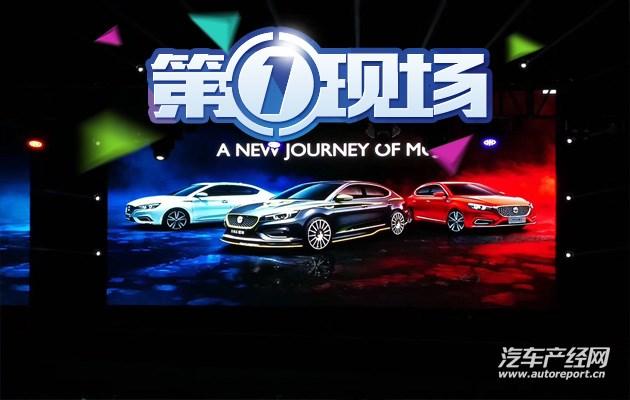 俞经民: MG是国际品牌 全新名爵6没有天花板