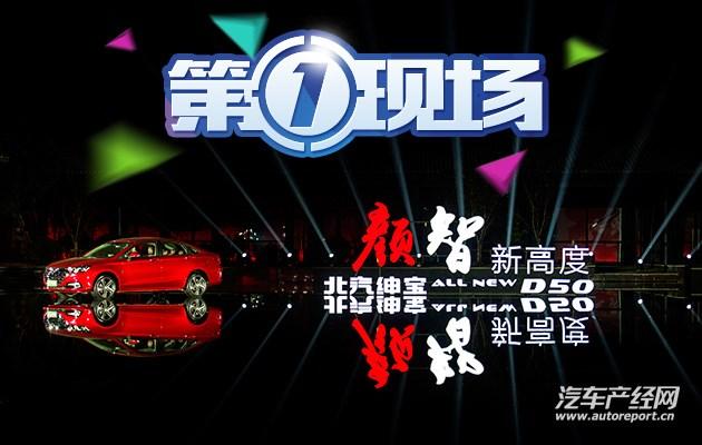 """【第一现场】再战家轿市场 全新绅宝D50负""""重""""前行"""