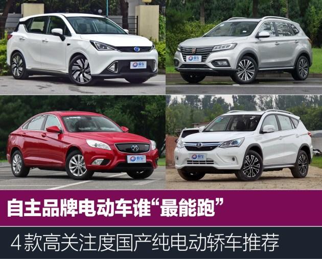 电动大趋势 推荐四款续航里程长的自主品牌纯电动汽车