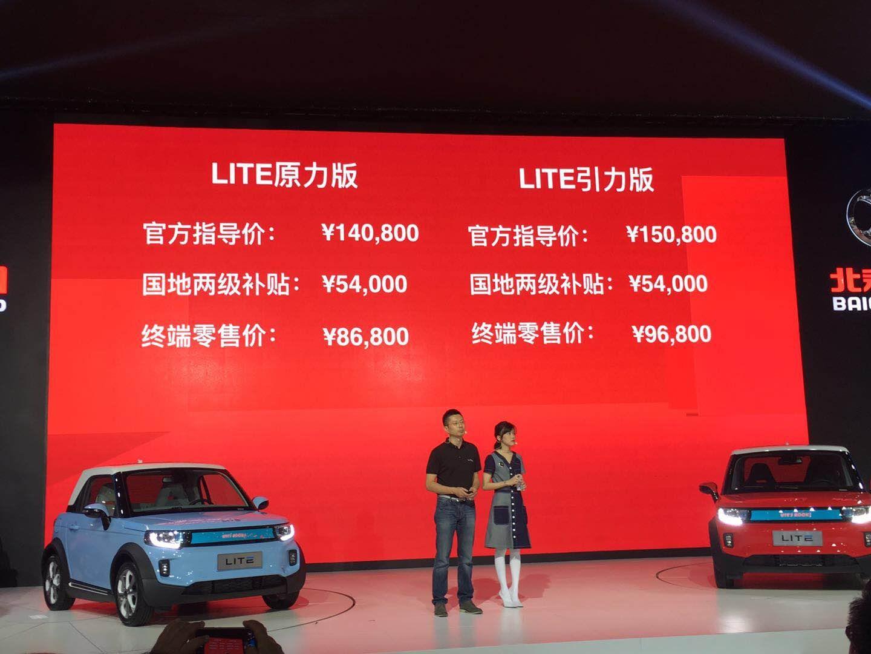 2017广州车展:北汽新能源LITE上市 售14.08-15.08万元