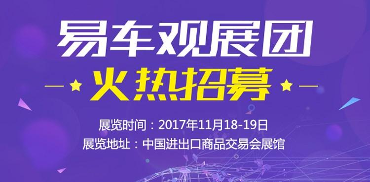【易车观展团】广州车展门票免费领