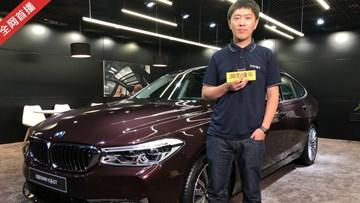 2017广州车展 30秒懂车解读宝马6系GT