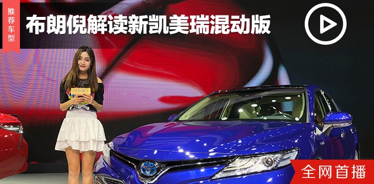 2017广州车展 布朗尼解读新凯美瑞混动