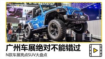 广州车展 亮点SUV大盘点