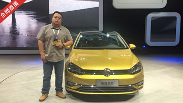 2017广州车展 解读新款高尔夫