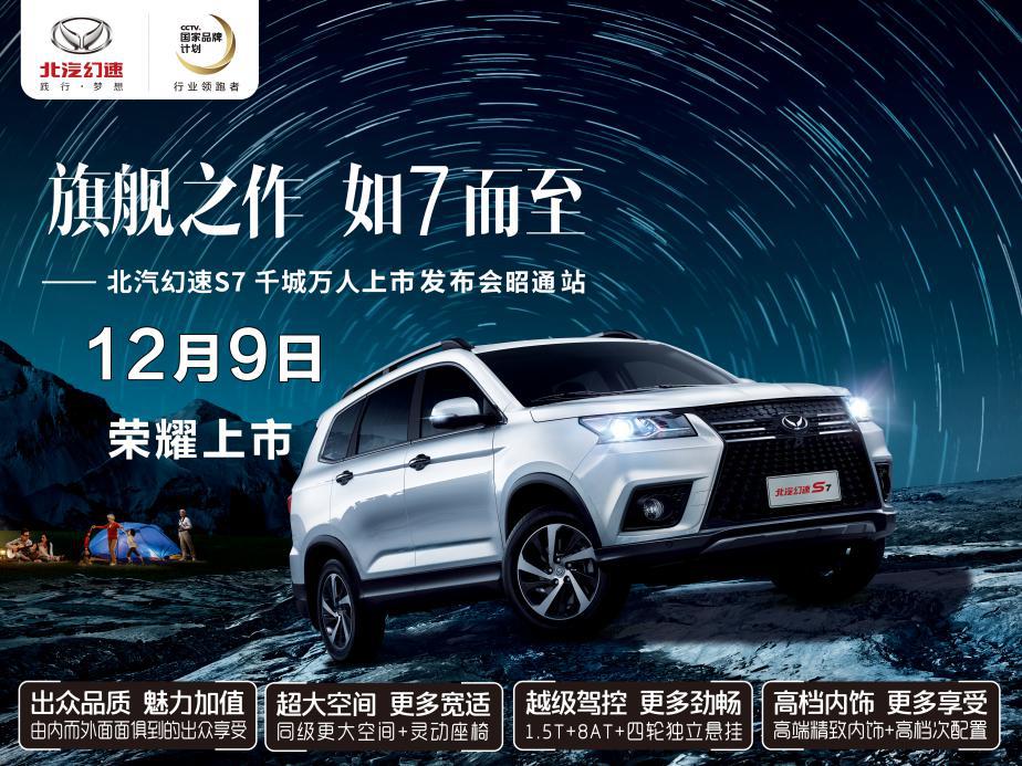 北汽幻速S7 昭通站区域上市发布会,将于12月9日盛大举行!