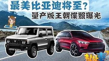 比亚迪全新SUV还原王朝概念车设计
