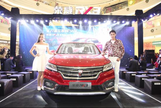 实力派互联网SUV 上汽荣威RX3东莞正式上市