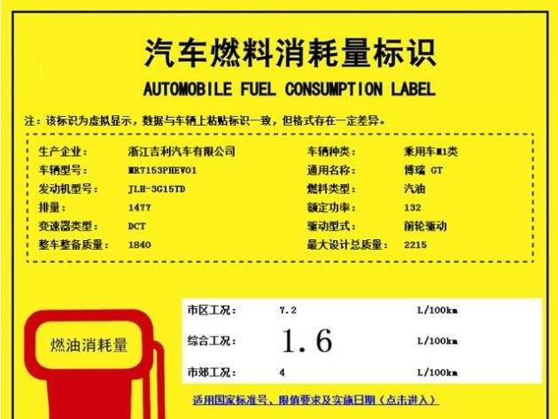 博瑞GT动力信息曝光 搭混动系统/百公里综合油耗1.6L