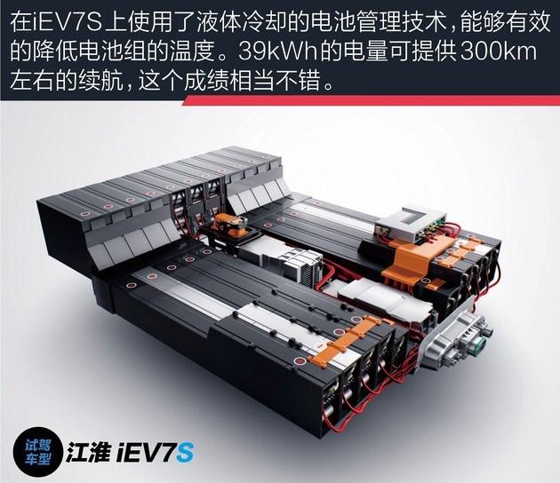 总结:不知道什么时候电动车续航里程才能像汽油车那样成为被忽视的一个参数,但目前来说300公里左右的实际续航里程绝对值得称赞,尤其是一款10级别小车。电桩仍然不好找的现状下,江淮IEV7S在这方面的出色表现以及其后排空间的优势都能够成为被消费者选择的筹码。
