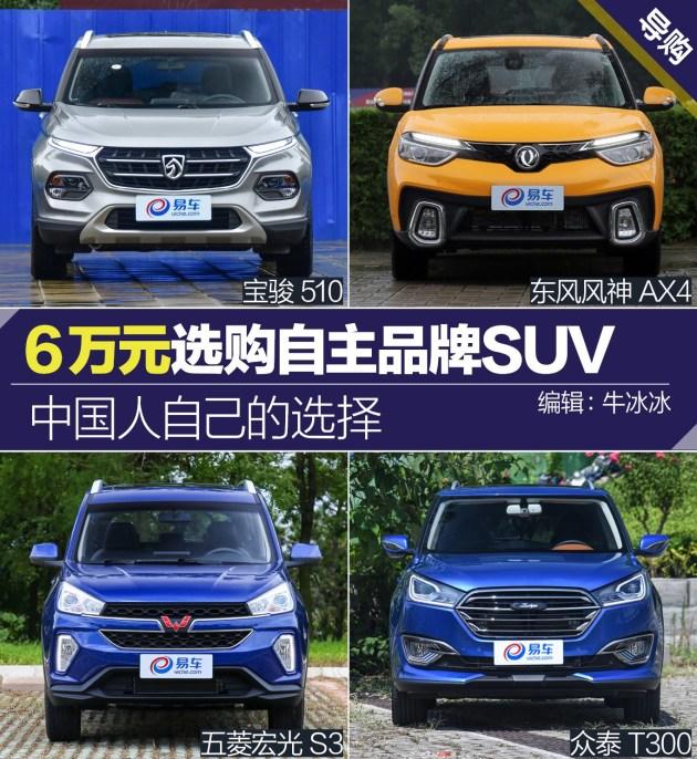 6万元选购自主品牌SUV 中国人自己的选择
