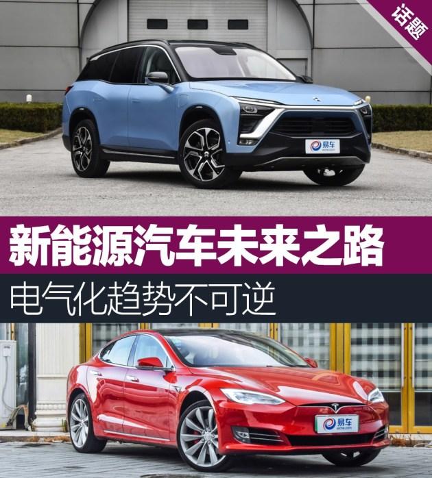 汽车动力的新能源在全球已经成为了一种不可阻挡的趋势,尤其是在国内,各类新能源汽车如雨后春笋一般出现。目前,新能源车大致可以分类为充电式纯电动汽车、插电式混合动力汽车、混合动力汽车。今天编辑就跟您一同讨论下这些新能源车的未来发展趋势,以及他们本身技术的优劣势。