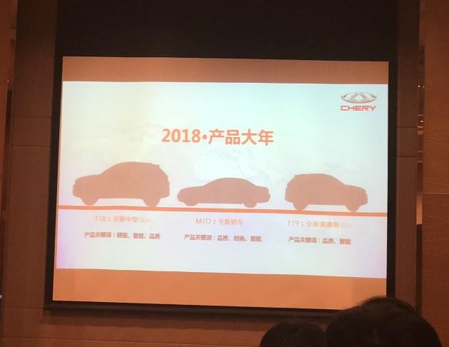 奇瑞2018年将推三款全新车型 T18或上半年上市