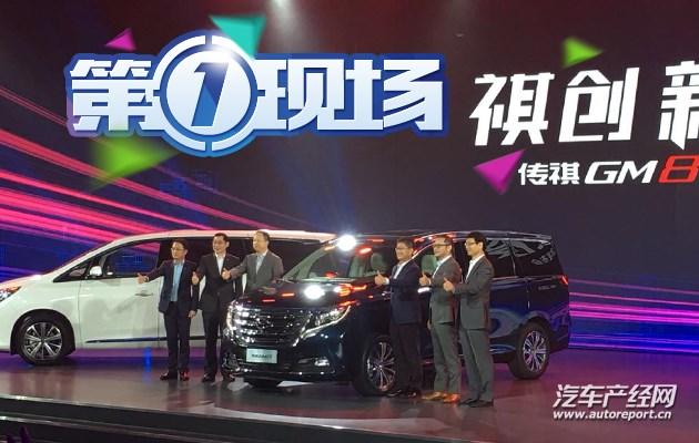 """广汽传祺首款MPV GM8上市 """"国产埃尔法""""挑战别克GL8"""