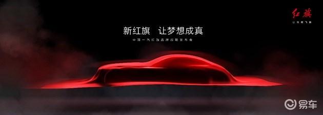 新年第一声 红旗将发布未来造型理念、新产品序列等发展战略