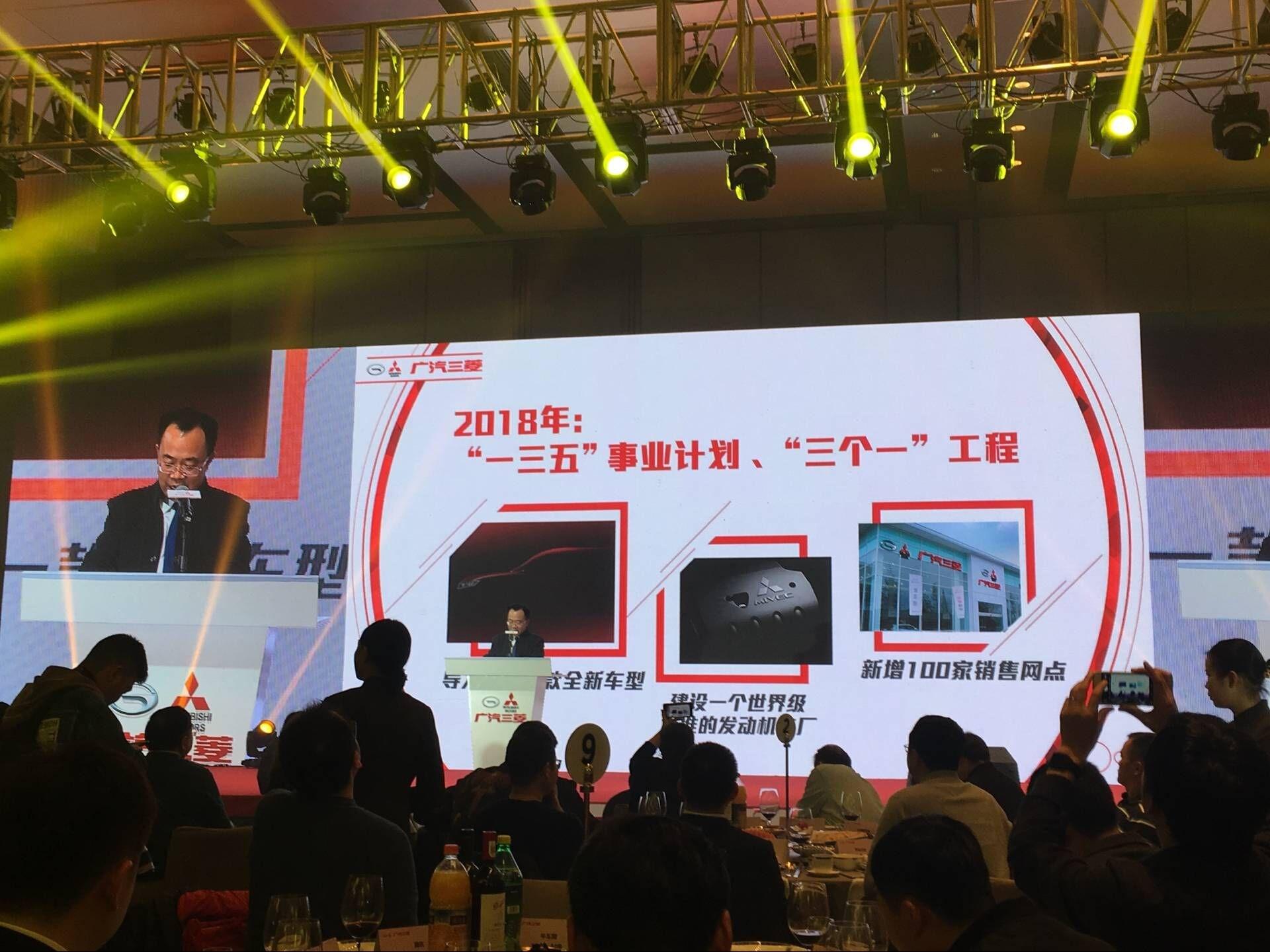 """张跃赛:广汽三菱2018全力打造""""三个一""""工程"""