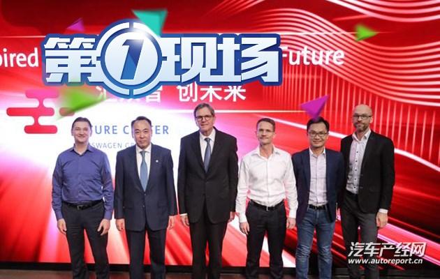 【第一现场】大众集团打造未来中心 中国方案将向全球输送