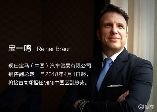 人事|重用年轻化团队深耕市场 宝马要做最懂中国的豪华品牌