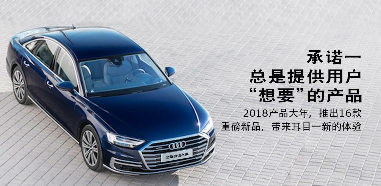奥迪品新车计划公布 2018年将推16款新车