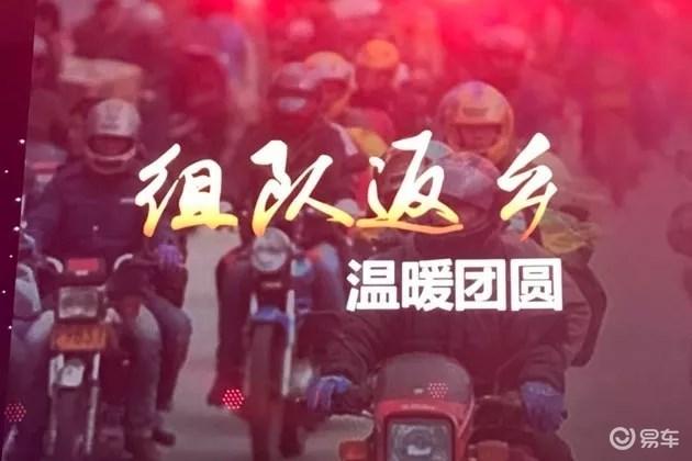 """""""回家""""项目助摩托大军结伴返乡 高德地图2018开启公益模式"""