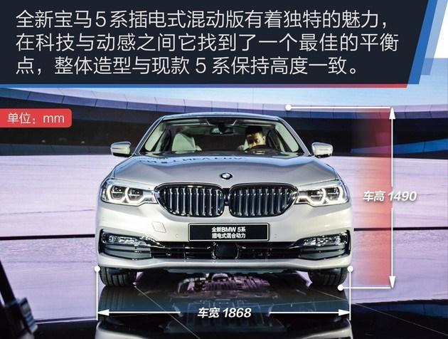 宝马新5系插混版疑似售价49.88万元 或近期投放