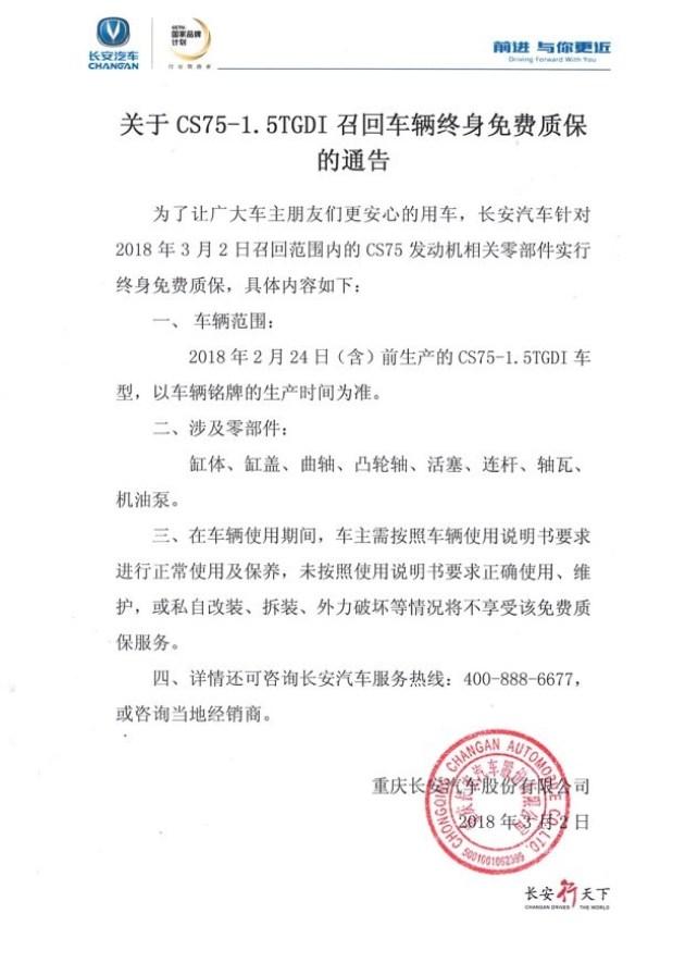 长安汽车发布召回声明 召回车辆将提供终身免费质保