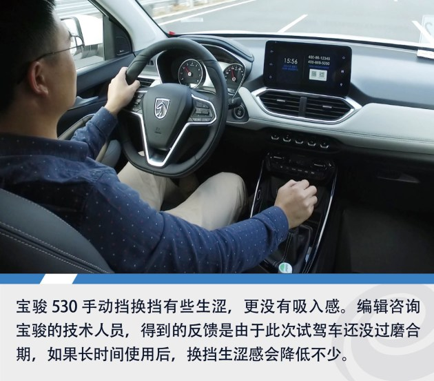 不过,宝骏530手动挡换挡有些生涩,更没有吸入感。编辑咨询宝骏的技术人员,得到的反馈是由于此次试驾车还没过磨合期,如果长时间使用后,换挡生涩感会降低不少。