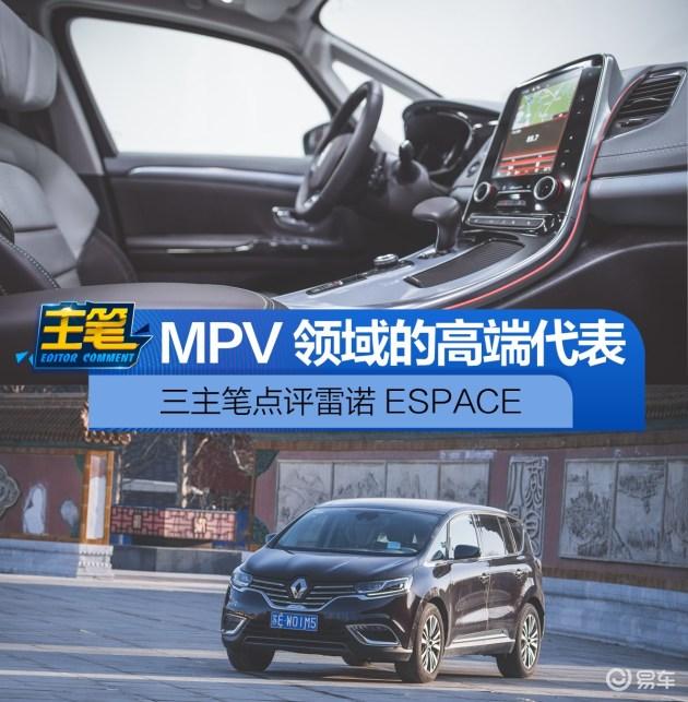 MPV领域的高端代表 三主笔点评雷诺ESPACE