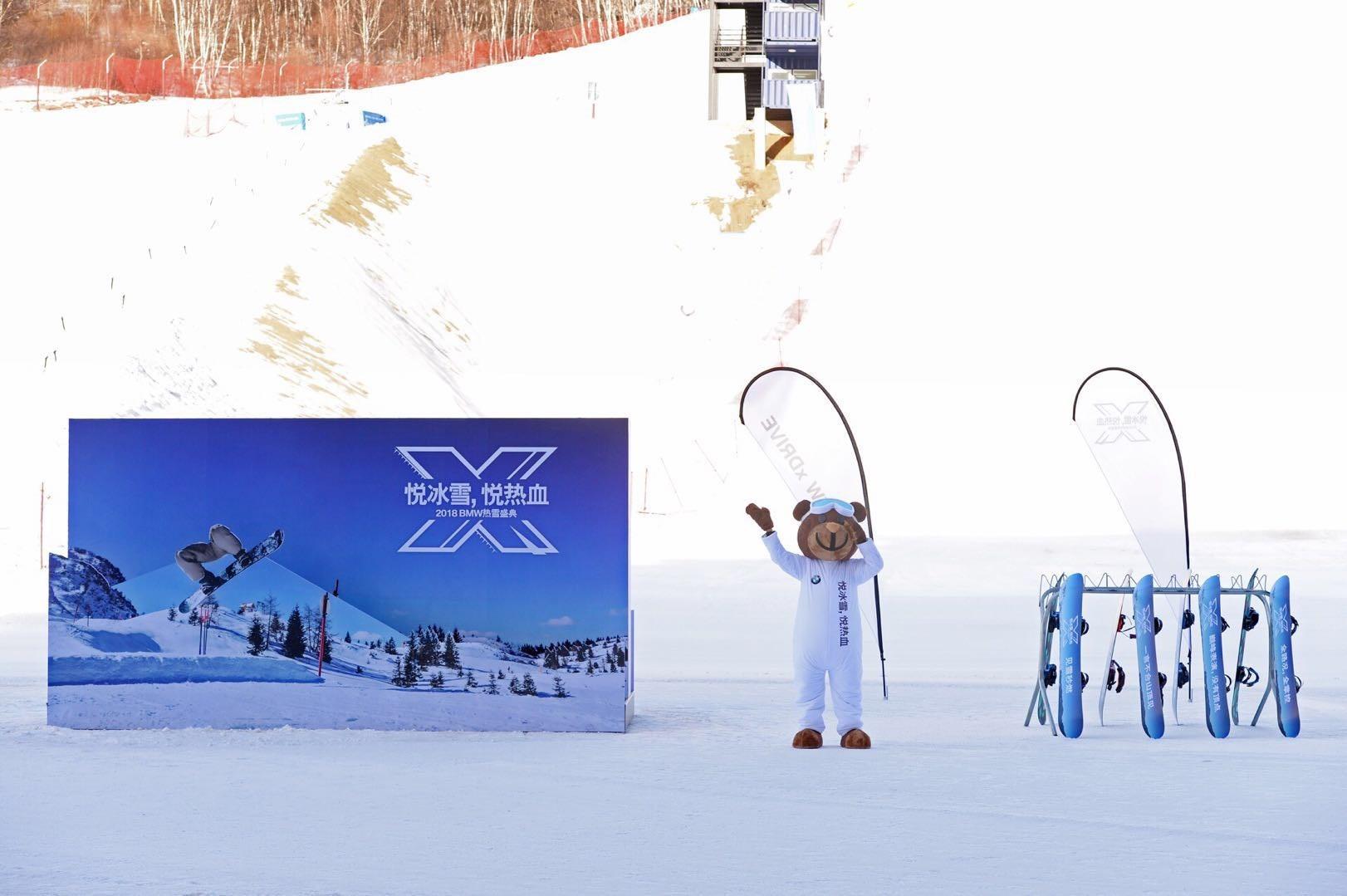 打造滑雪朋友圈 宝马冰雪战略为X之年造势