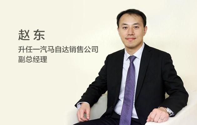 赵东升任销售公司副总经理 推进一马价值营销2.0战略深化