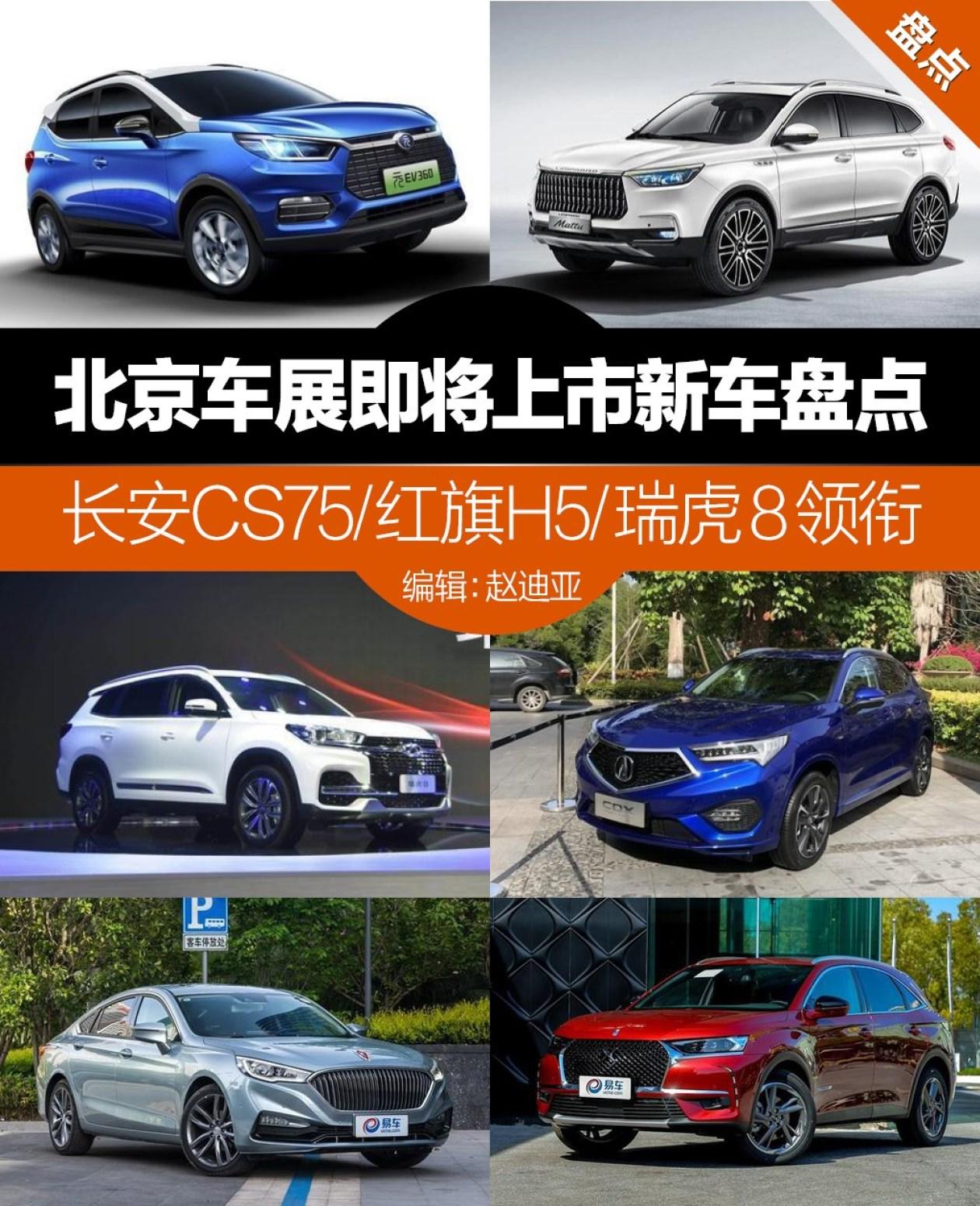 北京车展即将上市新车盘点 长安CS75/红旗H5/瑞虎8领衔
