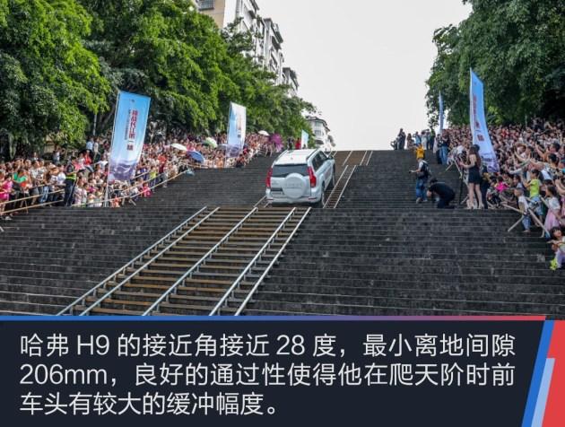 """通过性一直是衡量车辆越野性能的标准之一,也是这次挑战登云梯哈弗H9所要具备的最基本属性,""""冲坡""""、""""过障碍""""等挑战都是在考验哈弗H9的整车通过性。接近角接近28度,最小离地间隙206mm等良好的通过性都为此次爬天阶保驾护航。"""