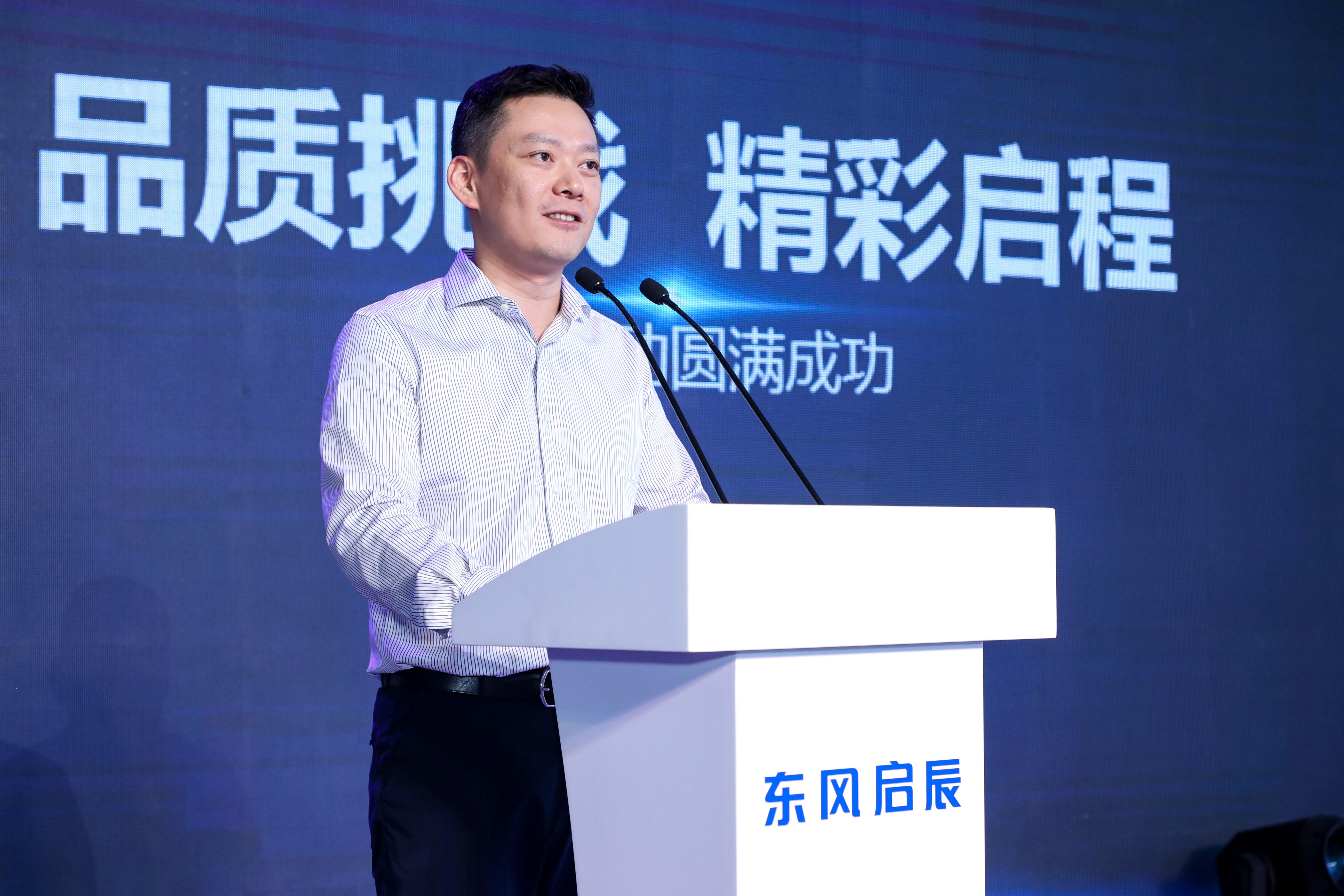 马磊接棒周先鹏任总经理 东风启辰2018年存三大挑战 汽车产经