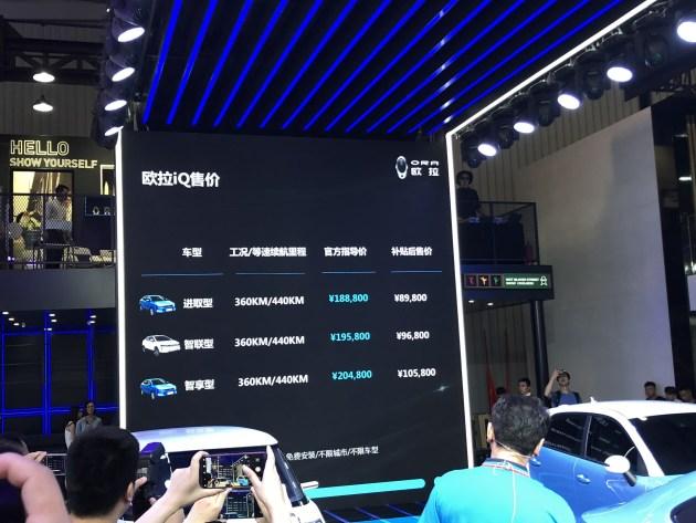 2018成都车展:跨界纯电动SUV欧拉IQ上市 售价18.88-20.48万