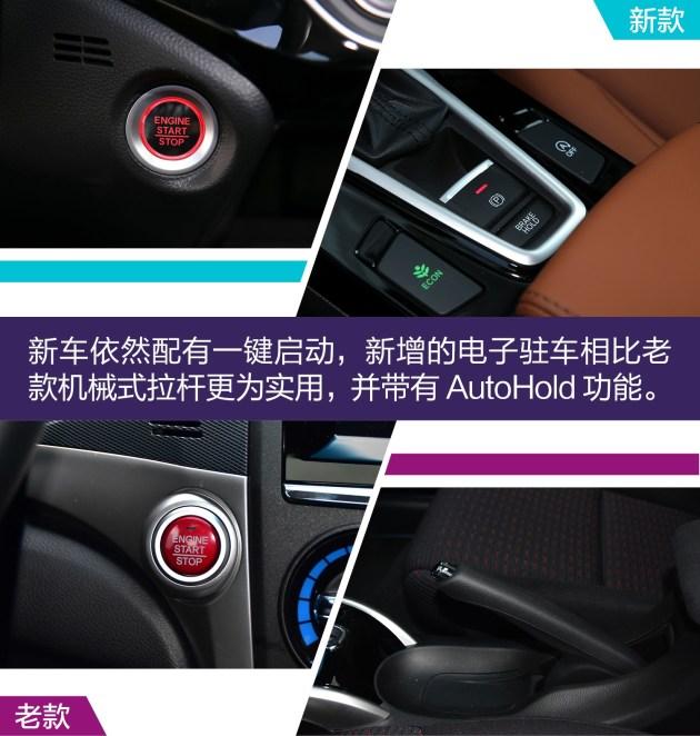 【图文】汽车进化论:全新本田凌派 时尚小鲜肉活好颜更高