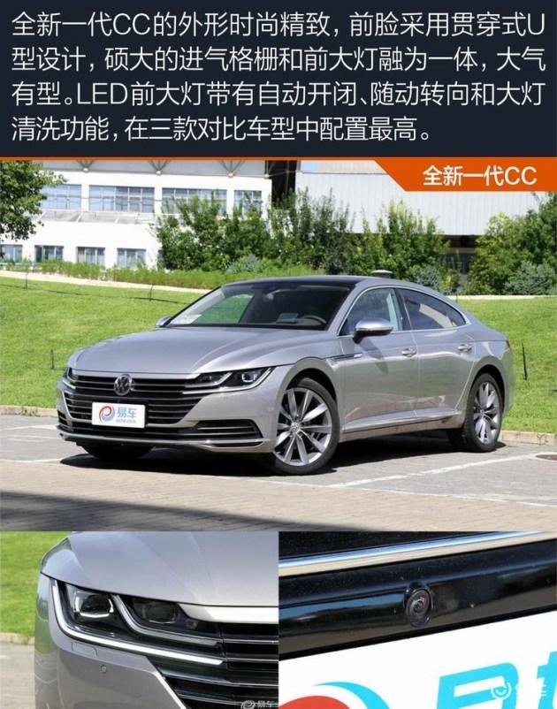 【评测】时尚与运动也可兼得 全新一代CC对比奔驰C级/宝马3系