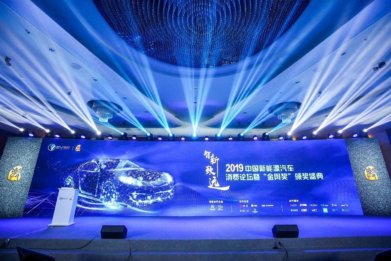 """2019中国新能源汽车消费论坛暨""""金舆奖""""颁奖盛典隆重举行"""