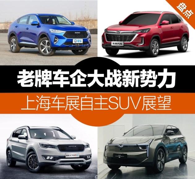 老牌車企大戰新勢力 上海車展自主SUV看點全在這了