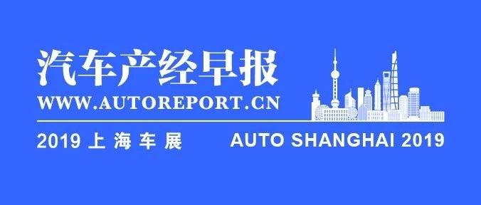 汽车产经早报 | 奔驰宝马奥迪同日发布重磅车型 电动车受追捧