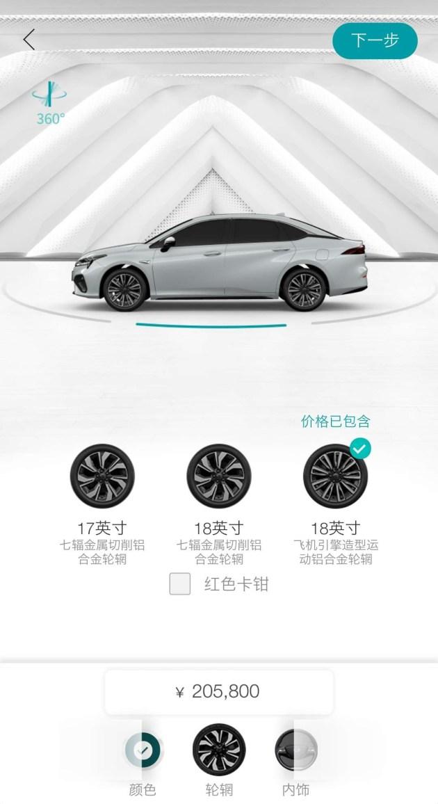 专属定制,广汽新能源Aion S给出新玩法
