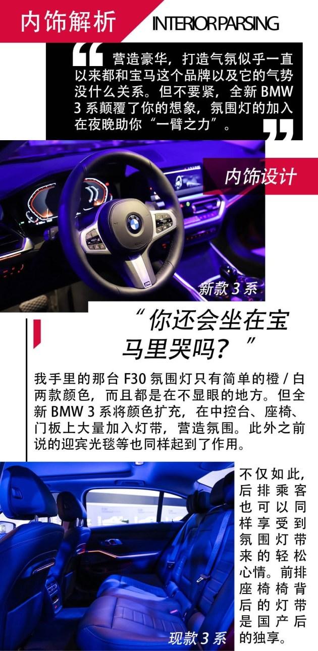 全新BMW 3系正式上市 售價31.39萬-36.39萬元