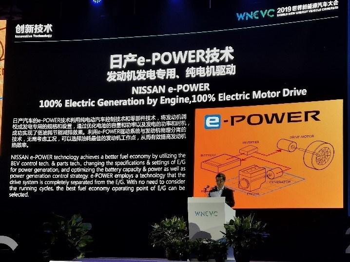 """日产e-POWER技术荣获""""全球新能源汽车前沿及创新技术""""大奖"""