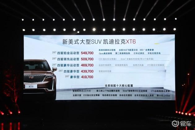通用凯迪拉克XT6正式上市 售41.97万-54.97万元