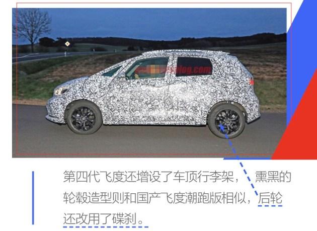 全新一代飛度曝光 混合動力版將于東京車展亮相