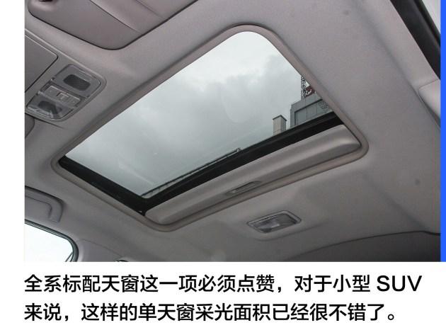 【图文】七万元即可拿下的SUV 抢先实拍长安欧尚科赛5