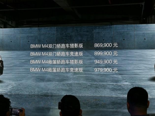 寶馬M家族創新勢力上市 售價83.99~92.99萬元