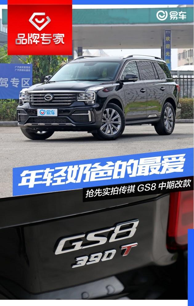 全新内饰设计/换装390T发动机 抢先实拍新款传祺GS8